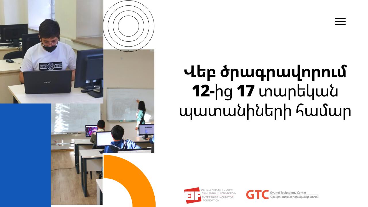 ՁԻՀ-ը և Գյումրու տեխնոլոգիական կենտրոնը կազմակերպում են ծրագրավորման խորացված դասընթաց դպրոցականների համար