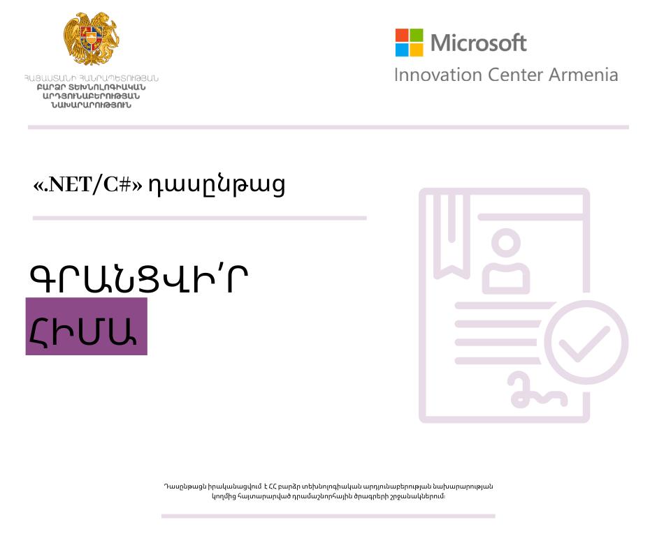 Ինովացիոն Կենտրոն Հիմնադրամն առաջարկում է «.NET/C#» ծրագրավորման դասընթացներ՝  համաֆինանսավորմամբ