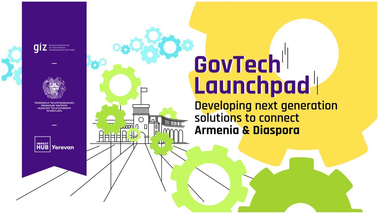 GovTech Launchpad-ը կմիավորի տեխնոլոգիական ստարտափները և հանրային սեկտորը. Մեկնարկել է GovTech Launchpad-ի մասնակցության գրանցումը.