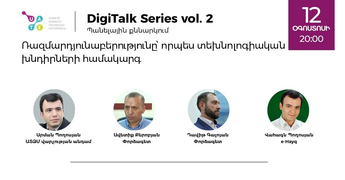 Արդի ռազմարդյունաբերությունն է՝ որպես տեխնոլոգիական խնդիրների համակարգ. այսօր տեղի կունենա Digitalk Series Vol.2 քննարկում