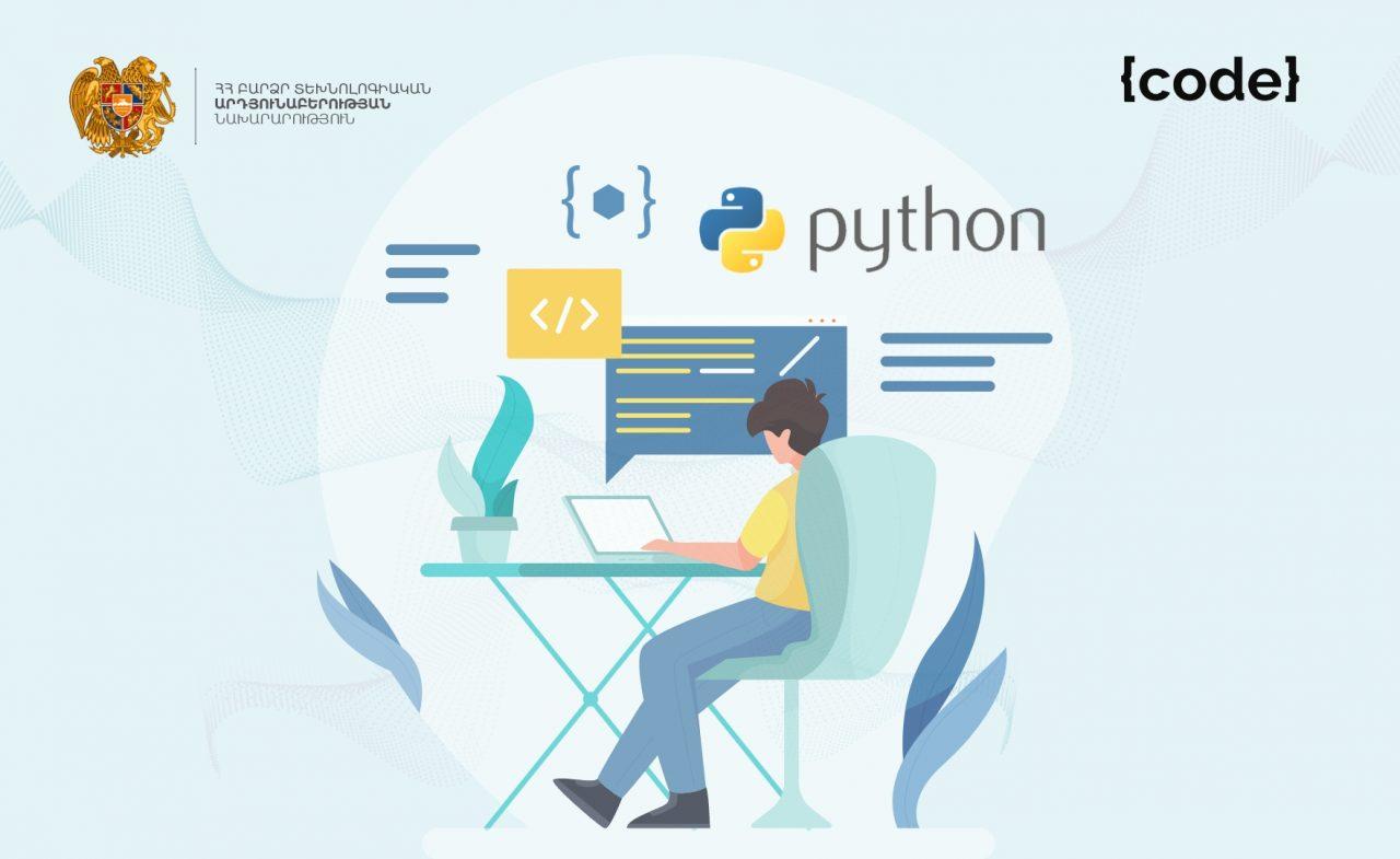 Python ծրագրավորման դասընթացին մասնակցության հայտերն արդեն ընդունվում են