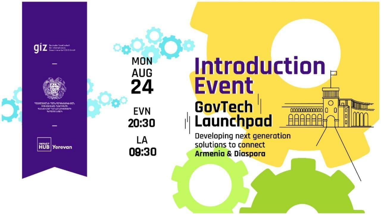 Այսօր տեղի կունենա GovTech Launchpad ծրագրի ծանոթագրական օնլայն հանդիպումը