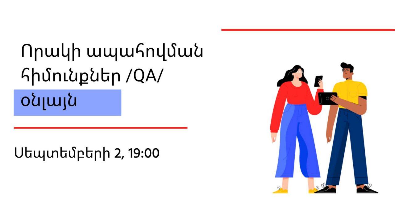Մայքրոսոֆթ ինովացիոն կենտրոն Հայաստանը հրավիրում է տեղեկատվական հանդիպման՝ QA դասընթացին ընդառաջ