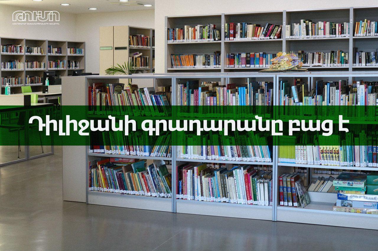 Թումո Դիլիջանի գրադարանը բաց է. աշխատանքներին զուգահեռ թումոցիները հանգիստն անցկացրել են Հայաստանում