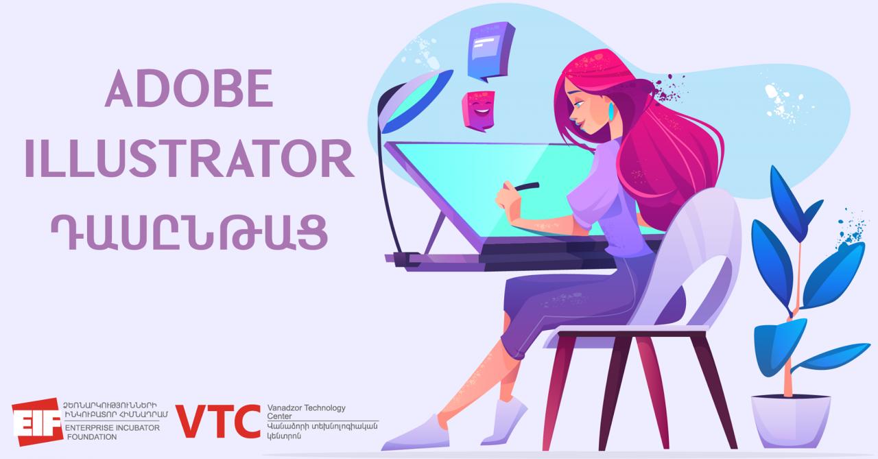 ՎՏԿ-ն և ՁԻՀ-ը հրավիրում են Adobe Illustrator ծրագրի հեռավար կազմակերպվող վճարովի դասընթացին