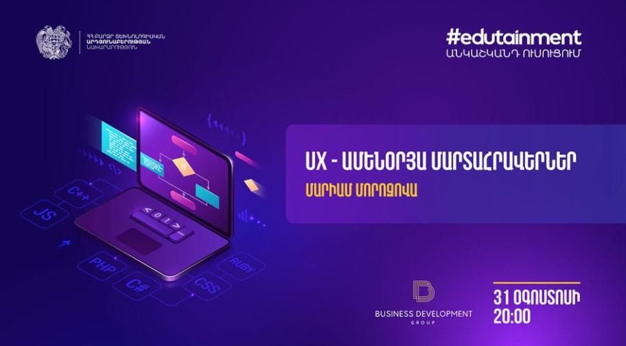«Անկաշկանդ ուսուցում» UX – ամենօրյա մարտահրավերների թեմայով