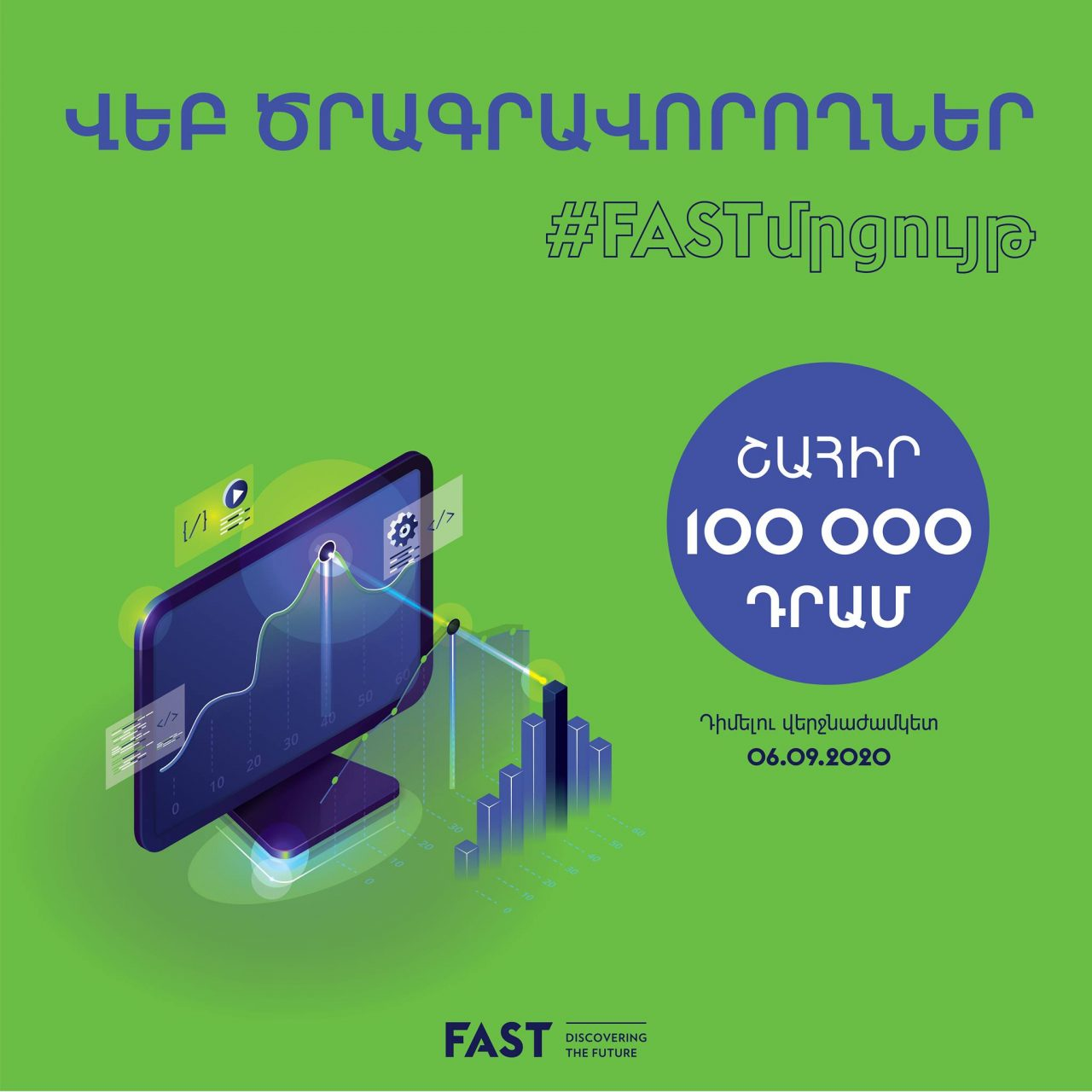 FAST-ը վեբ ծրագրավորողներին հրավիրում է մրցույթի