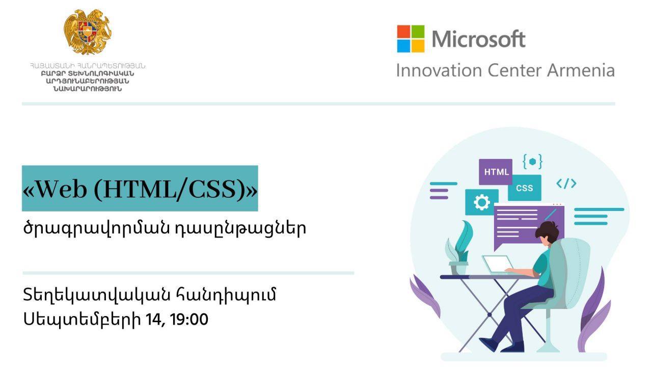 Մայքրոսոֆթ ինովացիոն կենտրոն Հայաստանը հրավիրում է տեղեկատվական հանդիպման Web (HTML/CSS) դասընթացին ընդառաջ