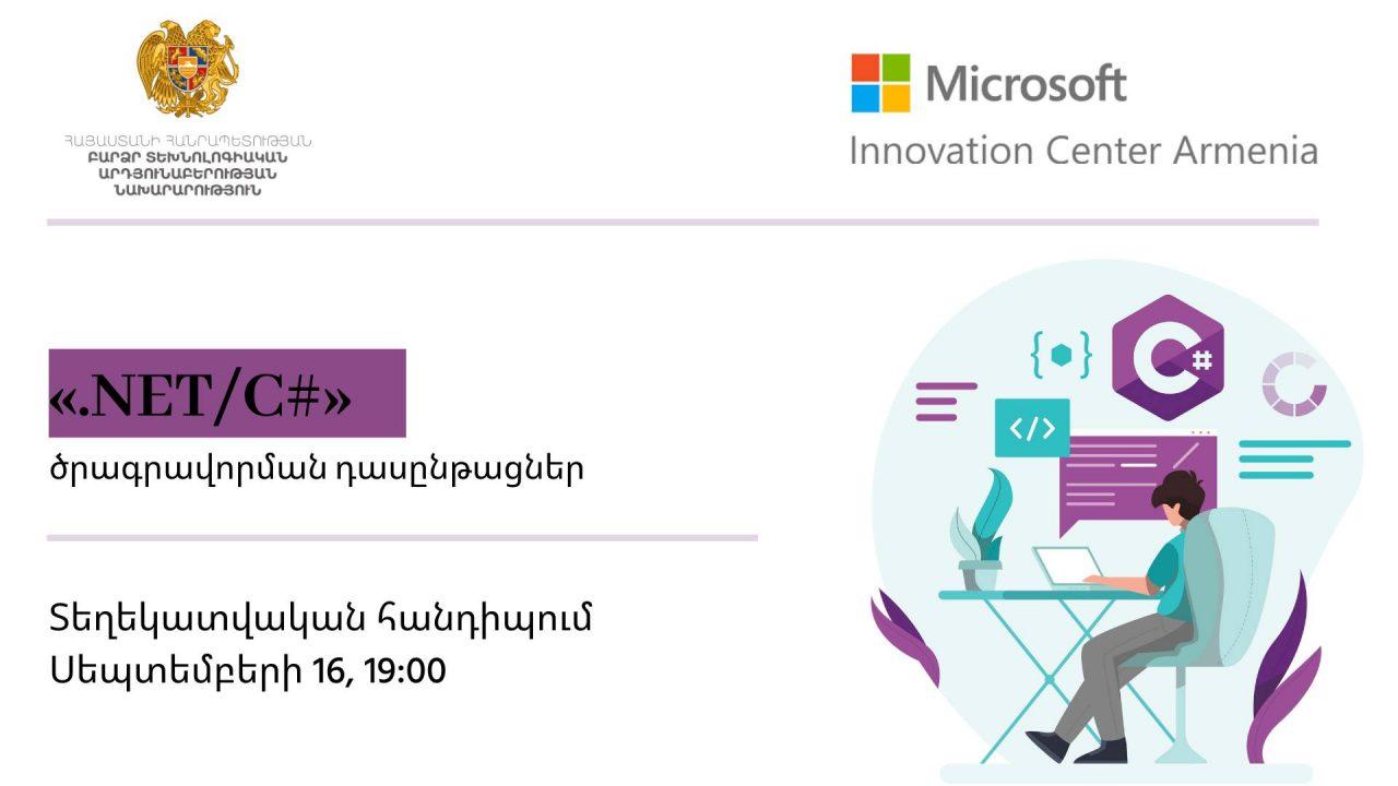 Մայքրոսոֆթ ինովացիոն կենտրոն Հայաստանը հրավիրում է տեղեկատվական հանդիպման՝ C#/NET դասընթացին ընդառաջ