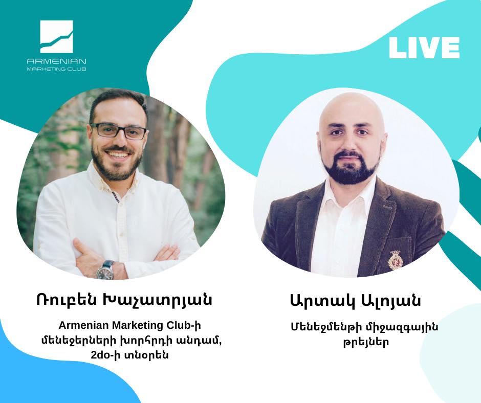Mentorship. Armenian Marketing Club-ի հերթական քննարկումը սեպտեմբերի 4-ին է