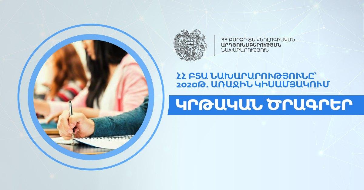 ՀՀ ԲՏԱ նախարարությունը՝ 2020թ. առաջին կիսամյակում