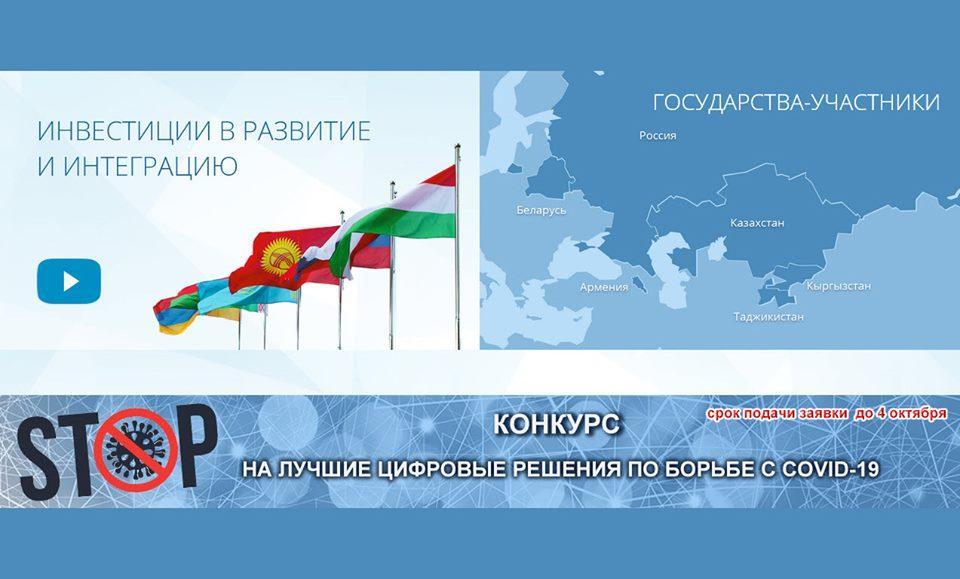 Եվրասիական Զարգացման բանկը մեկնարկում է Covid-19-ի դեմ ուղղված պայքարի թվային լուծումների մրցույթ