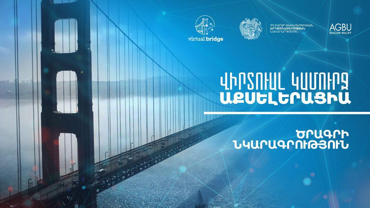 Ինչ թեմաներ են քննարկվել «Հայկական վիրտուալ կամուրջ» ծրագրի աքսելերացիայի 1-ին շաբաթվա ընթացքում