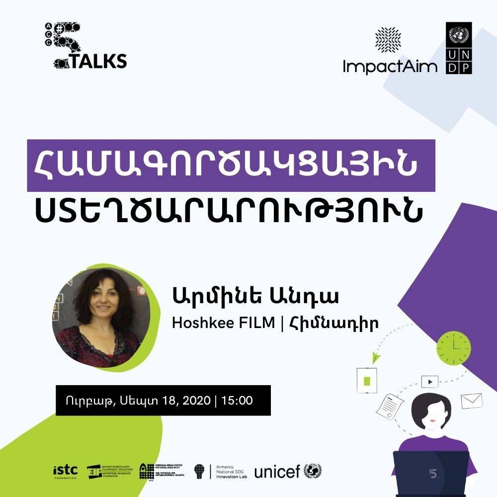 #5Talks-ի շրջանակներում Արմինե Անդան կբացահայտի համագործակցությունը ստեղծարարության աղբյուր դարձնելու գաղտնիքները