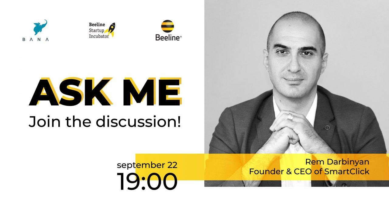 ASK ME շարքի հերթական հյուրը SmartClick-ի հիմնադիր Ռեմ Դարբինյանն է լինելու շարքի հերթական հյուրը SmartClick-ի հիմնադիր Ռեմ Դարբինյանն է լինելու
