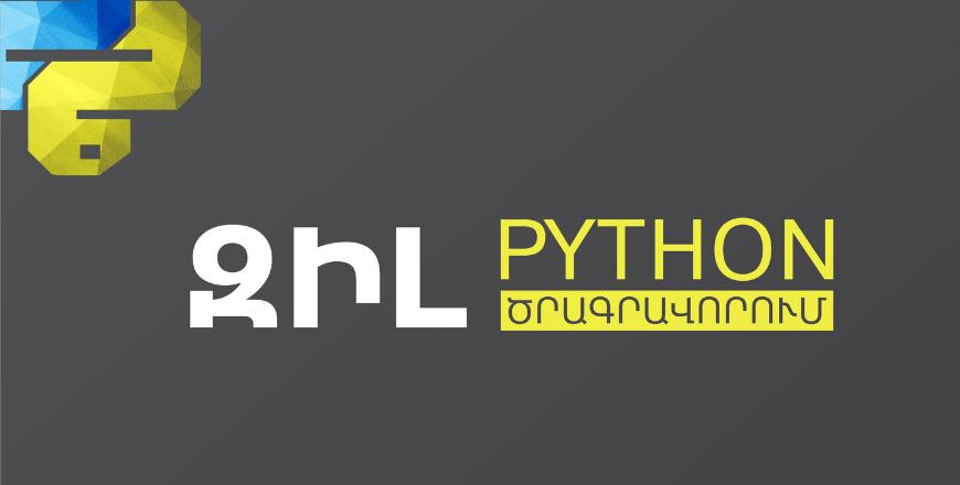 Զիլ ակադեմիան Python ծրագրավորման դասընթաց է սկսում
