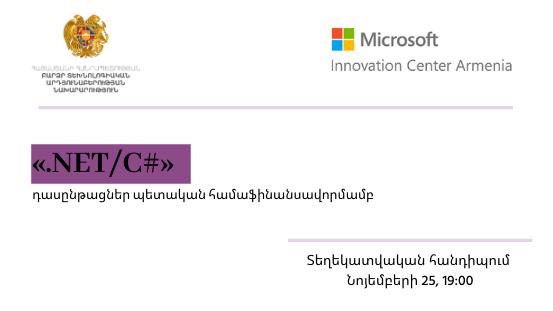 «.NET/C#»ծրագրավորման դասընթացները մեկնարկում են. նոյեմբերի 25-ին՝ տեղեկատվական հանդիպում կանցկացվի