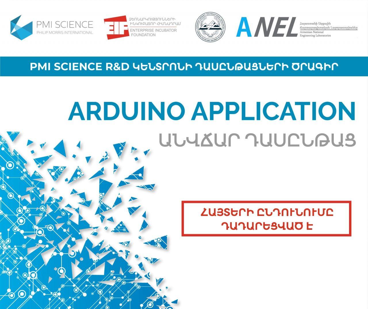 «Arduino Application» դասընթացի հետագա գրանցումը դադարեցվել է. կազմակերպիչները կարճ ժամանակում աննախադեպ մեծաքանակ հայտադիմումներ են ստացել