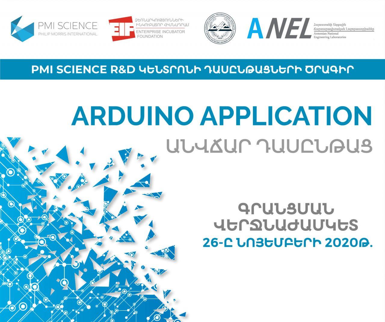 Մեկնարկել է «Arduino Application» անվճար դասընթացիհայտերի ընդունումը. վերջնաժամկետը նոյեմբերի 26-ն է