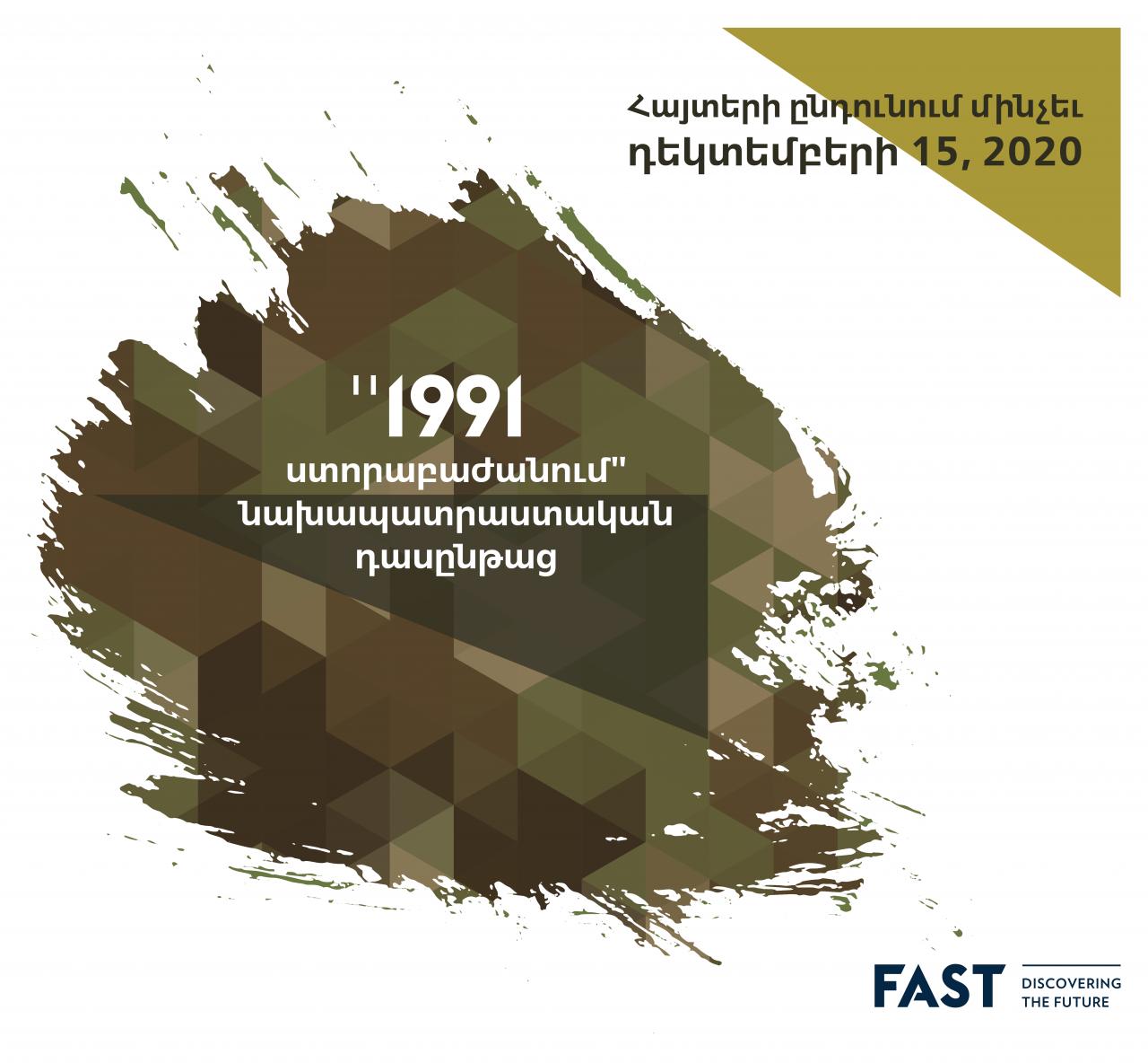 FAST-ի «1991 ստորաբաժանում» դասընթացը կրկին ընդունում է հայտեր