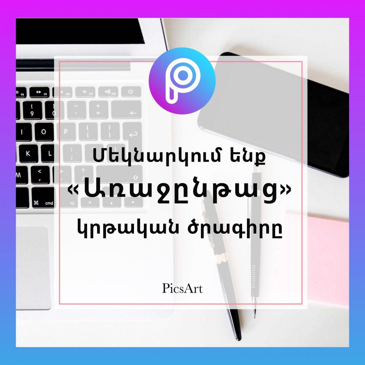 PicsArt-ը մեկնարկում է «Առաջընթաց» կրթական ծրագիրը