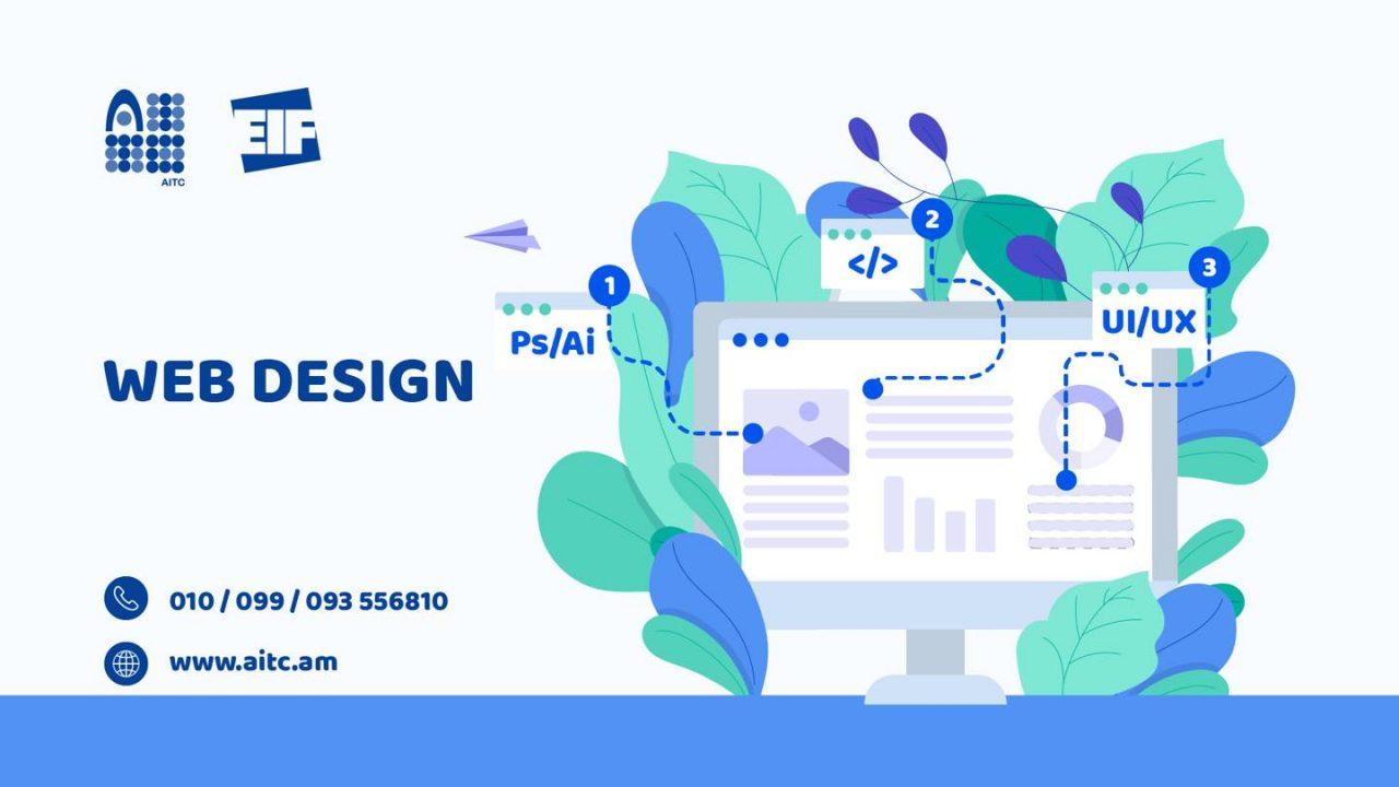 Web Design դասընթացի մեկնարկին ընդառաջ ընդունվում են մասնակցության հայտեր