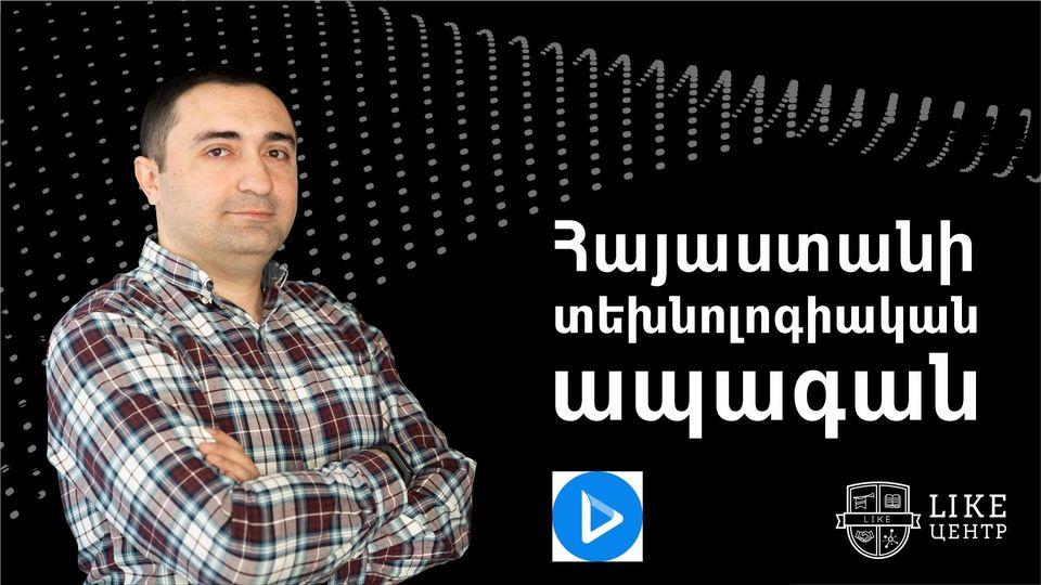 Հայաստանի տեխնոլոգիական ապագան. «Renderforest» ընկերության ՏՏ բաժնի ղեկավարը վեբինար կվարի