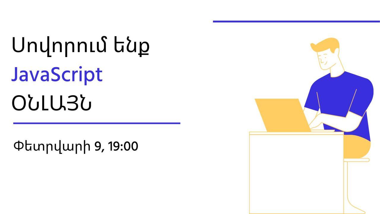 Մայքրոսոֆթ ինովացիոն կենտրոն Հայաստանը սկսում է «Ծրագրավորման հիմունքներ JavaScript-ով» նոր վերապատրաստման դասընթաց