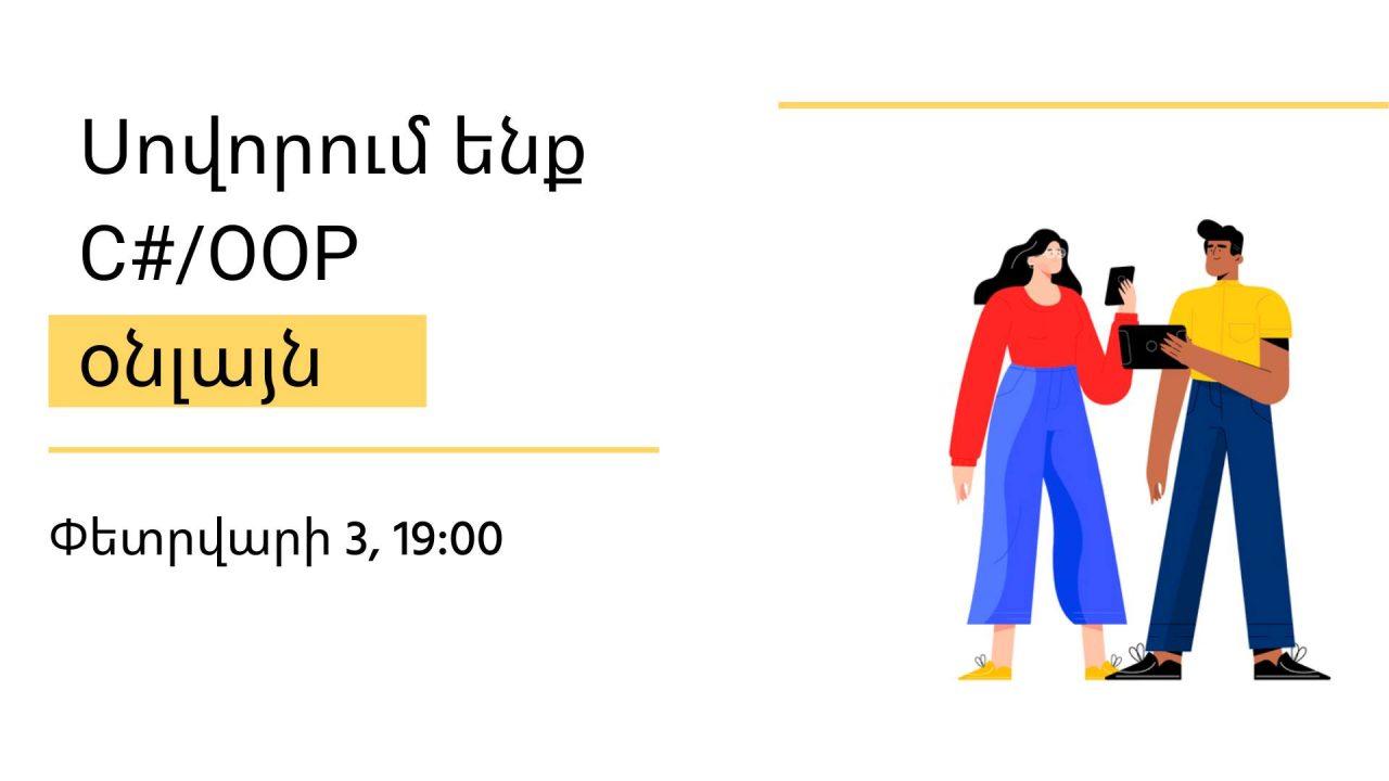 Մայքրոսոֆթ ինովացիոն կենտրոն Հայաստանը մեկնարկում է C#/OOP օնլայն դասընթաց