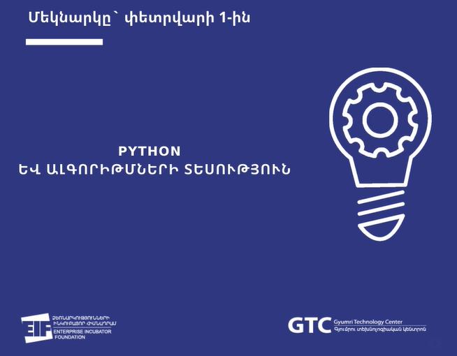 Մեկնարկել է «Python և Ալգորիթմների տեսություն» բազային դասընթացի հայտերի ընդունումը