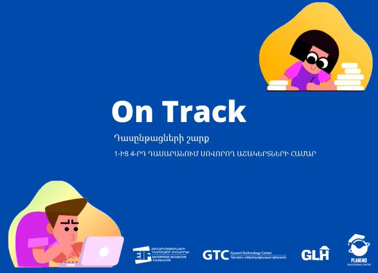 Մեկնարկում է «On Track» դասընթացների շարքը. Դիմելու վերջնաժամկետը փետրվարի 18-ն է