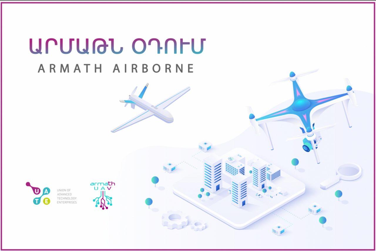 ԱՏՁՄ-ն հայտարարել է «Արմաթն օդում» ծրագրի մեկնարկը