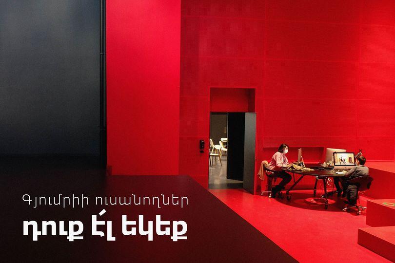 Թումո Գյումրին պատրաստվում է վերսկսել օֆլայն դասերը
