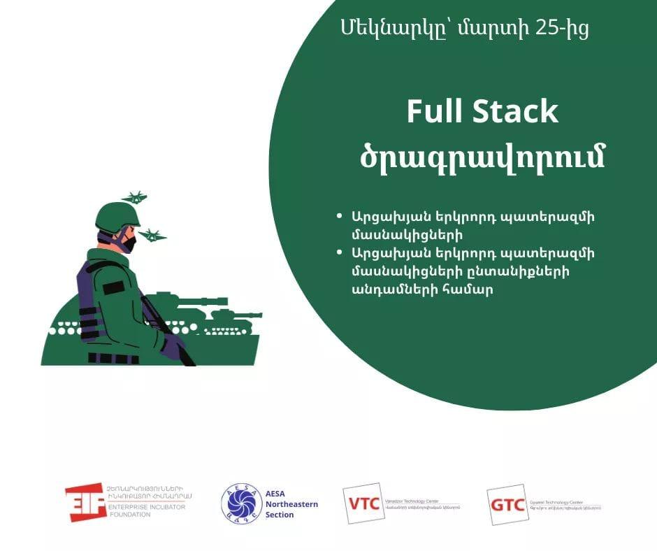 Full Stack ծրագրավորման անվճար դասընթաց՝ պատերազմի մասնակիցների և նրանց ընտանիքների համար