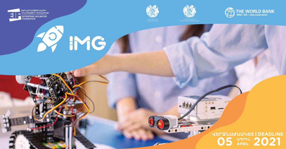 Նորարարության զարգացման և Մարզային համաֆինանսավորվող դրամաշնորհների մրցույթի դիմումների ընդունման վերջնաժամկետն ապրիլի 5-ն է