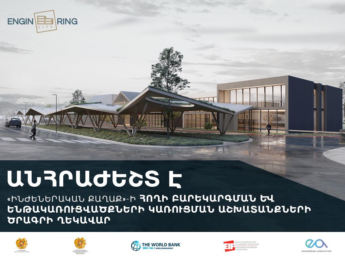 «Ինժեներական քաղաք»-ին հողի բարեկարգման և ենթակառուցվածքների կառուցման աշխատանքների ծրագրի ղեկավար է անհրաժեշտ