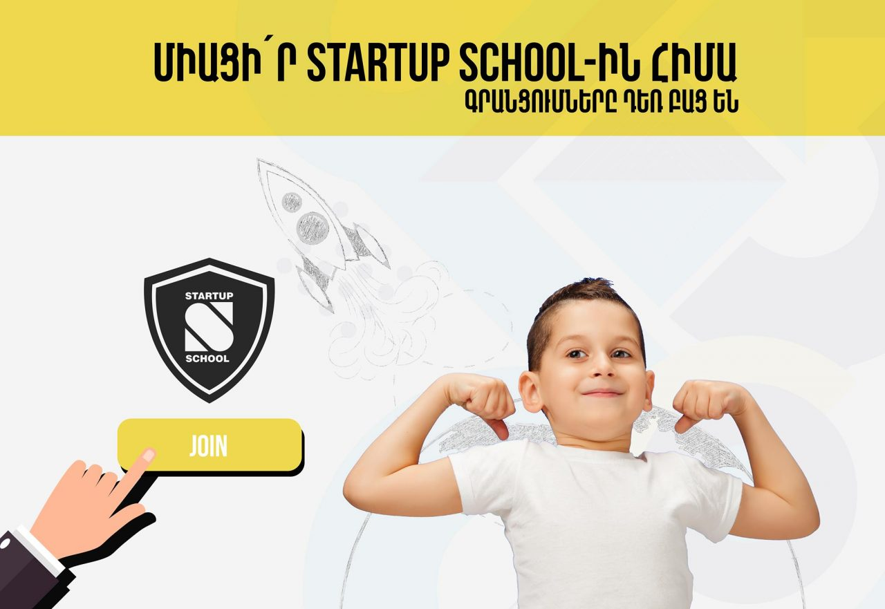 Startup School-ում գրանցումները դեռ բաց են