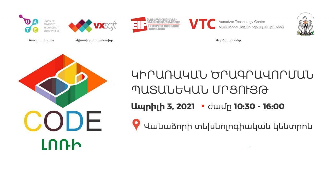 DigiCode 2021 կիրառական ծրագրավորման պատանեկան մրցույթի Լոռու մարզային փուլի եզրափակչը կանցկացվի ապրիլի 3-ին