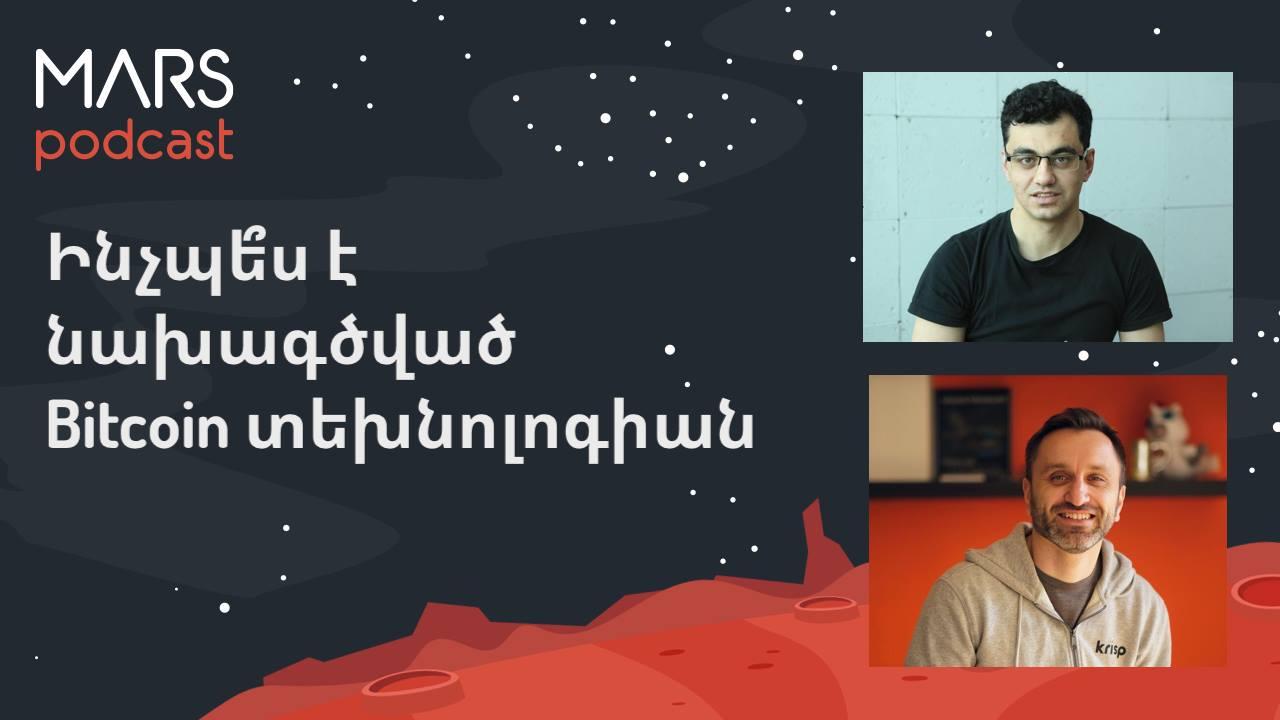 MARS փոդքասթի հյուրը Արամ Ջիվանյանն է, թեման՝ կրիպտոարժույթները