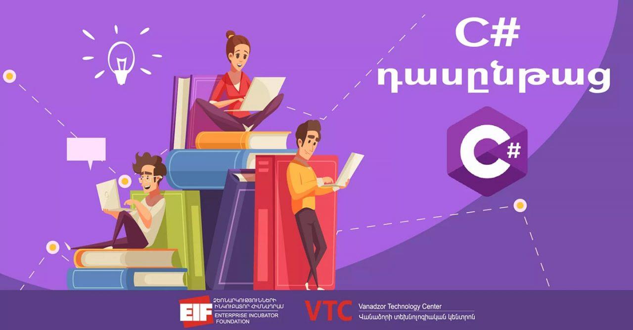 ՎՏԿ-ն և ՁԻՀ-ը մեկնարկում են C# ծրագրավորման լեզվի վճարովի դասընթացի երկրորդ փուլը