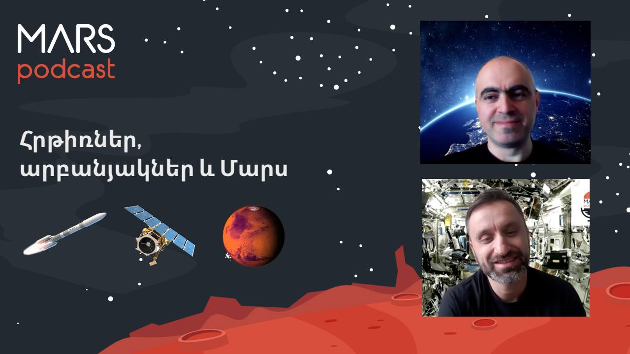 MARS փոդքասթի հերթական հյուրը Հայկ Մարտիրոսյանն է, թեման՝ հրթիռներ, արբանյակներ և Մարս