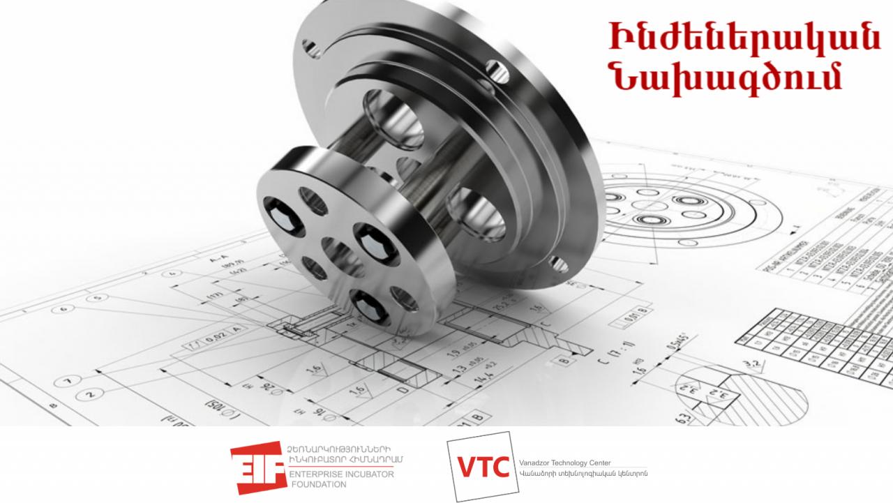 ՎՏԿ-ն և ՁԻՀ-ը մեկնարկում են ինժեներական նախագծման վճարովի դասընթաց