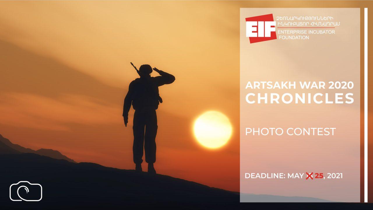 «Արցախյան պատերազմ 2020 ՏԱՐԵԳՐՈՒԹՅՈՒՆ» խորագրով լուսանկարների մրցույթի հայտերի ընդունման վերջնաժամկետը երկարաձգվել է