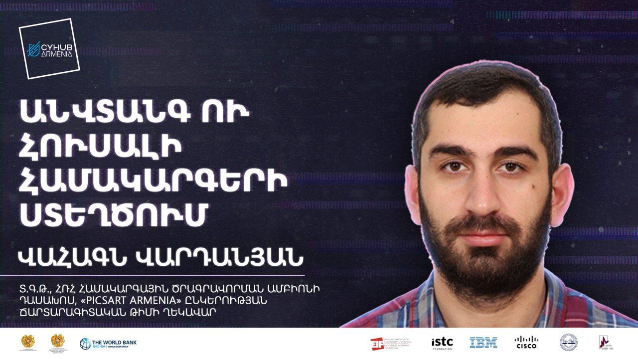 Հայաստանում մշակված «Ծրագրային անվտանգության հիմունքներ» անվճար առցանց դասընթացն արդեն հասանելի է