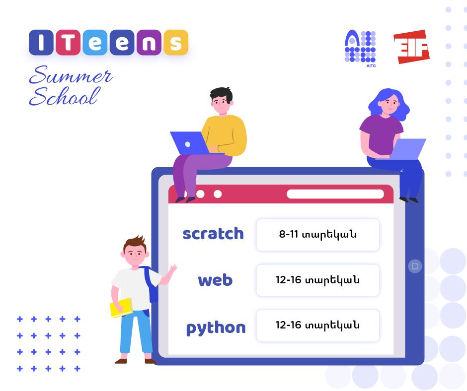 AITC/EIF. Ամառային Դպրոցի ծրագիր` 3 տարբեր ուղություններով