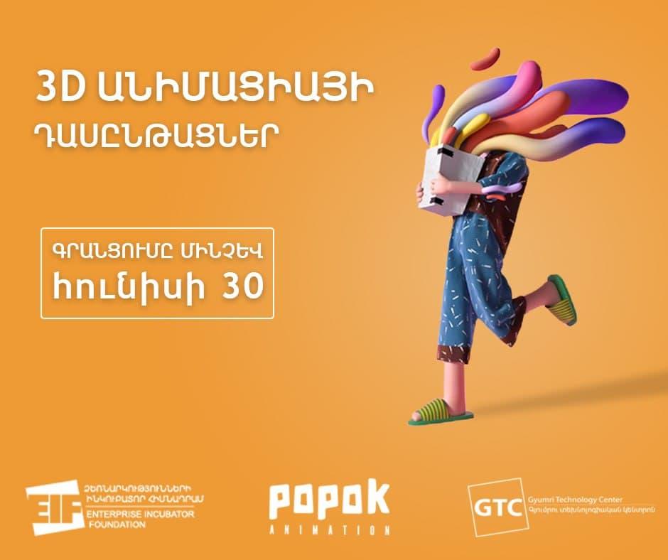 ՁԻՀ-ը, ԳՏԿ-ն և Popok Animation-ը մեկնարկում են «3D անիմացիա»-ի դասընթաց