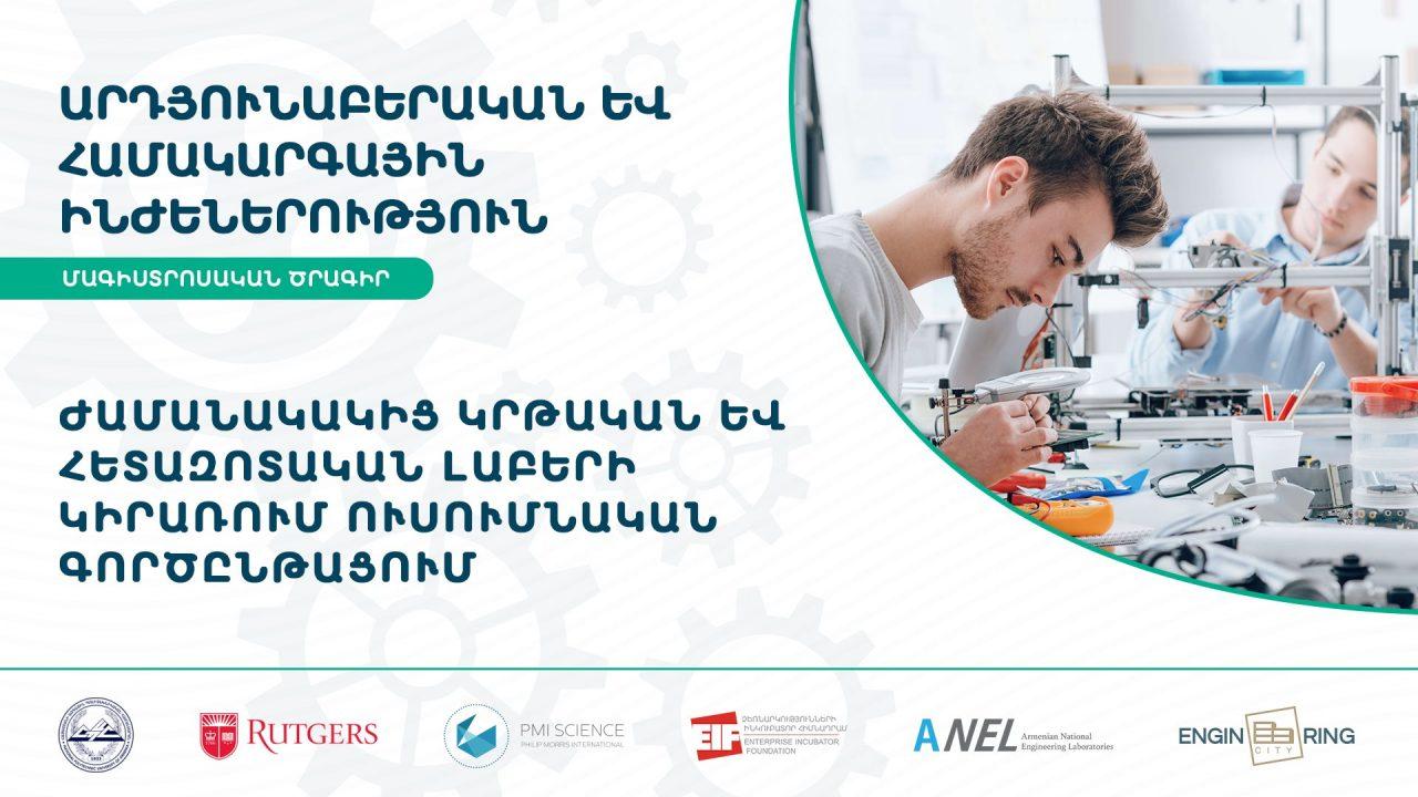 ՄԵկնարկել է «Արդյունաբերական և համակարգային ինժեներություն» մագիստրոսական կրթական ծրագրի 1-ին փուլի ընդունելությունը