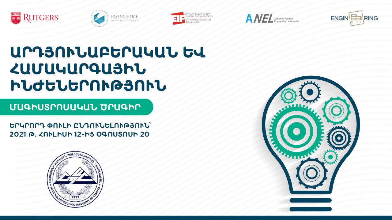 Մեկնարկել է «Արդյունաբերական և համակարգային ինժեներություն» մագիստրոսական կրթական ծրագրի 2-րդ փուլի հայտերի ընդունումը