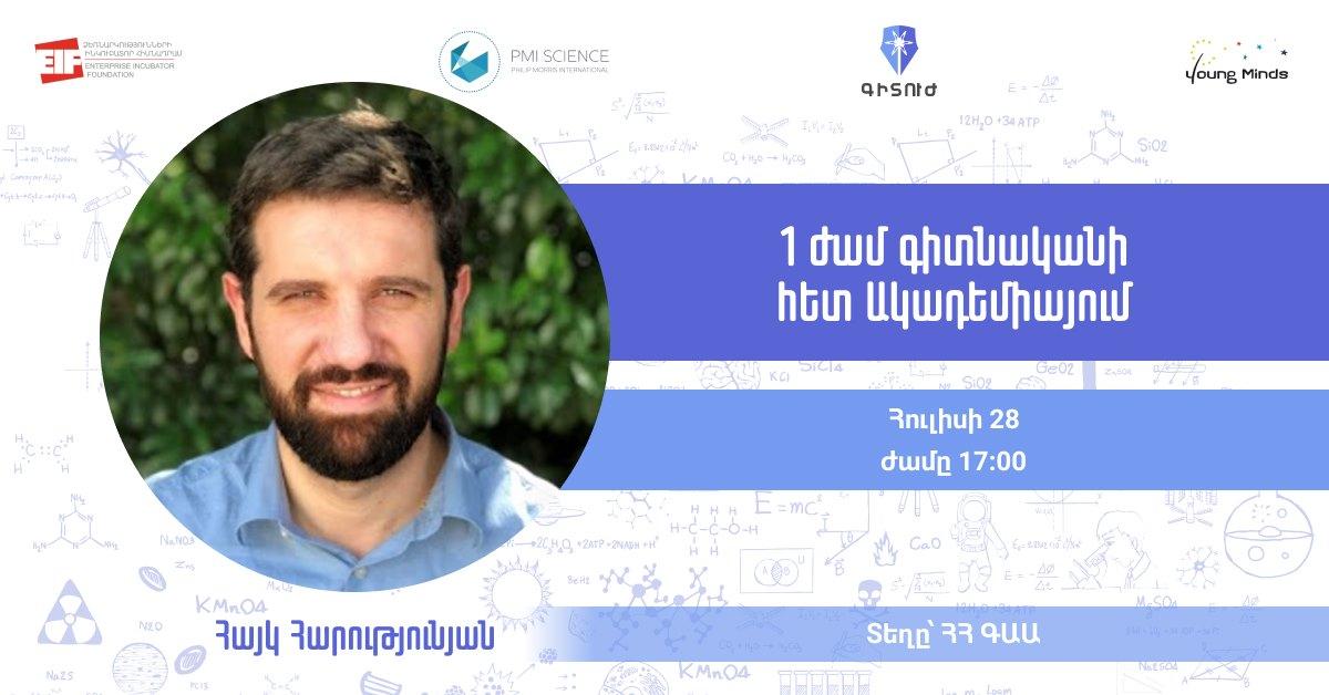 «1 ժամ գիտնականի հետ» հանդիպումների շարքի հաջորդ բանախոսը Հայկ Հարությունյանն է