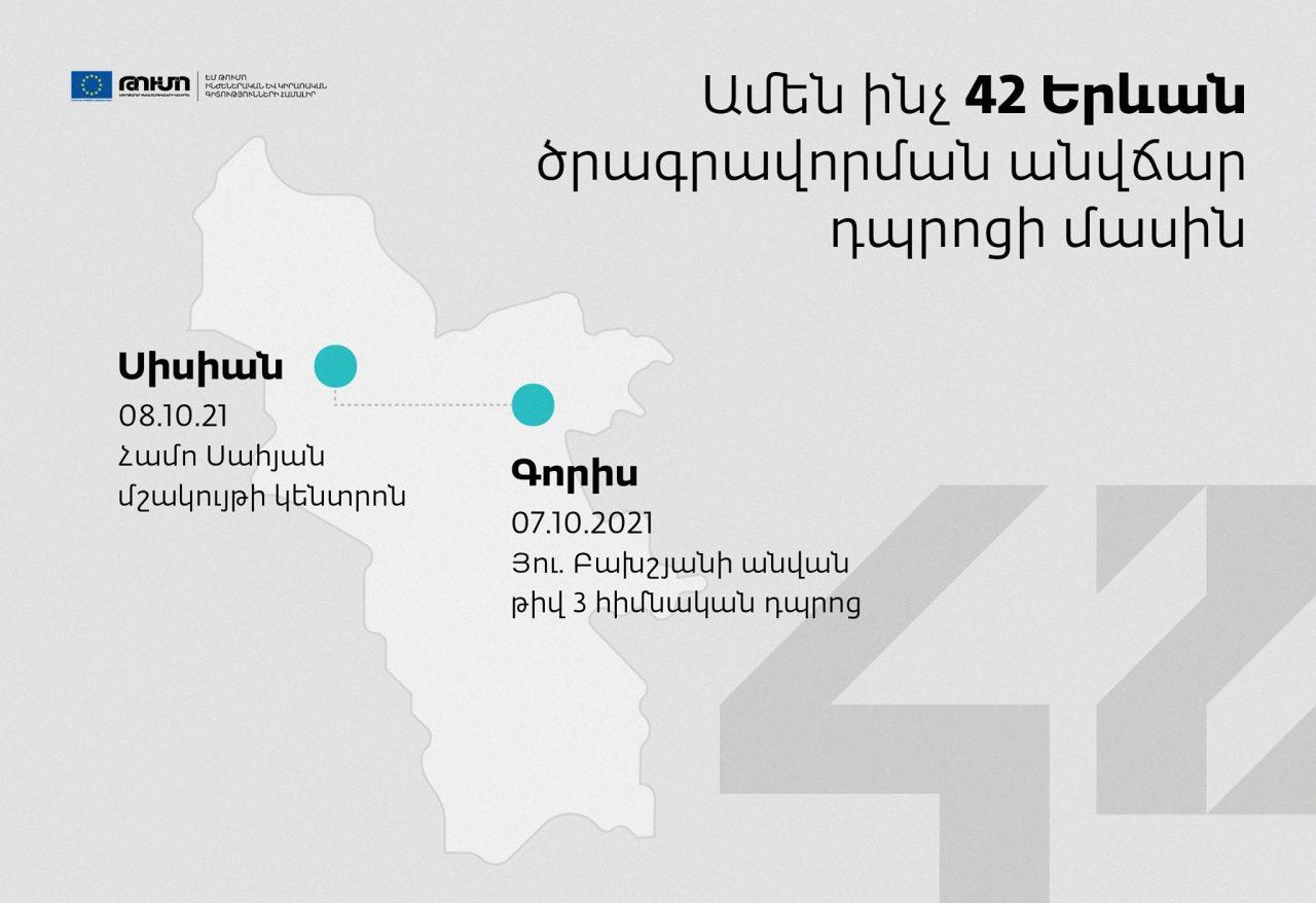 42 Երևան անվճար ծրագրավորման դպրոցը այցելում է Սյունիք